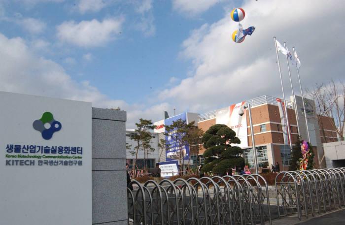 생물산업기술실용화센터 전경