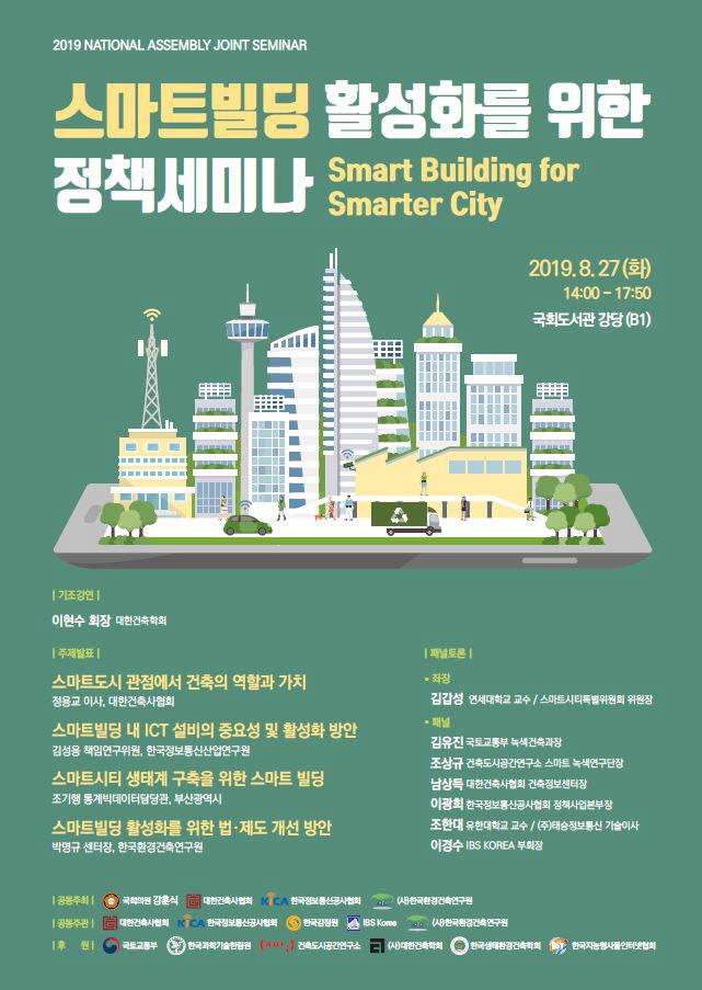 스마트빌딩 활성화를 위한 정책세미나 안내 포스터