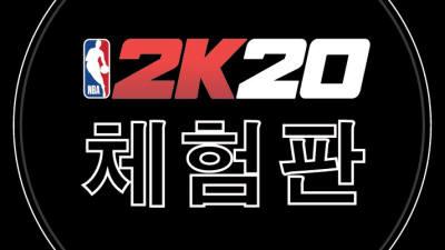 2K, NBA 2K20 무료 체험판 출시