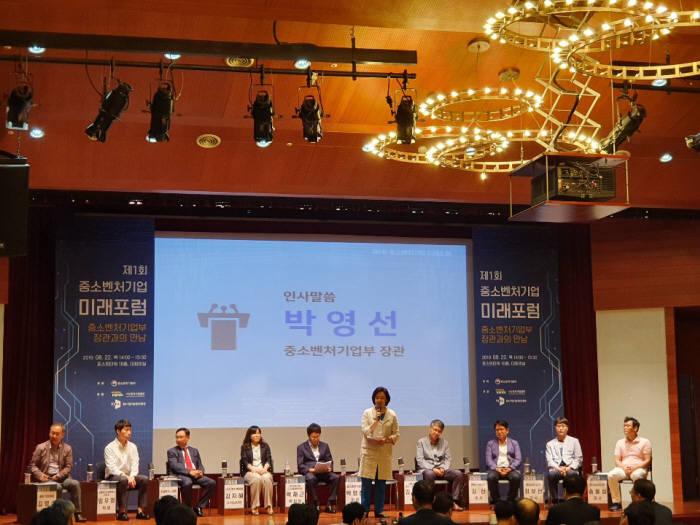 박영선 중소벤처기업부 장관이 22일 서울 소공동 포스트타워에서 열린 제 1회 중소벤처기업 미래포럼에서 인사말을 전하고 있다.