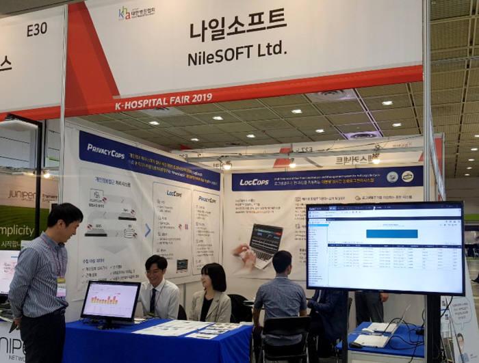 나일소프트는 21일부터 23일까지 열린 국제 병원 및 의료기기 산업 박람회에 참가, 환자 개인정보보호 솔루션을 소개했다.