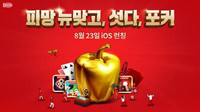 피망 맞고, 포커 게임 애플 앱스토어 출시