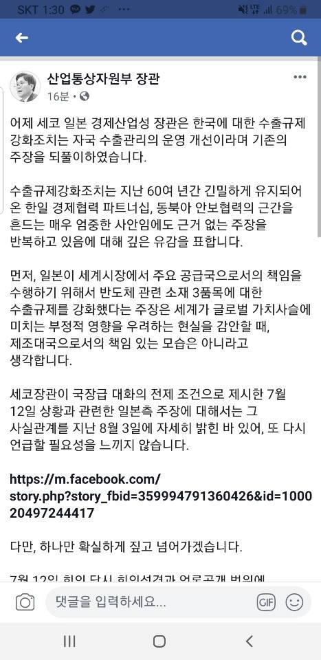"""[한일 경제전쟁]성윤모 장관 """"일본 측 대화 의지 진정성에 의문"""""""