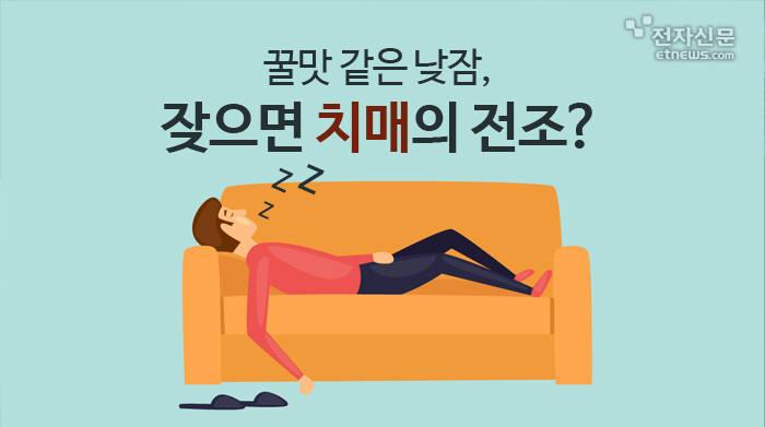[모션그래픽]꿀맛 같은 낮잠, 잦으면 치매의 전조?