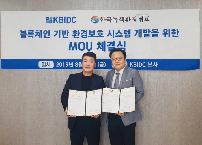김정용 KBIDC 대표(오른쪽)와 구본호 한국녹색환경협회장이 블록체인 기반 환경보호 시스템 개발을 위한 협약을 체결했다.