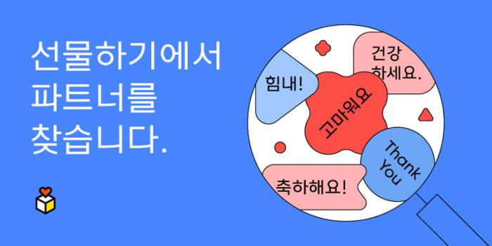 카카오커머스, 카카오톡 선물하기 판매자 입점 콘테스트 개최