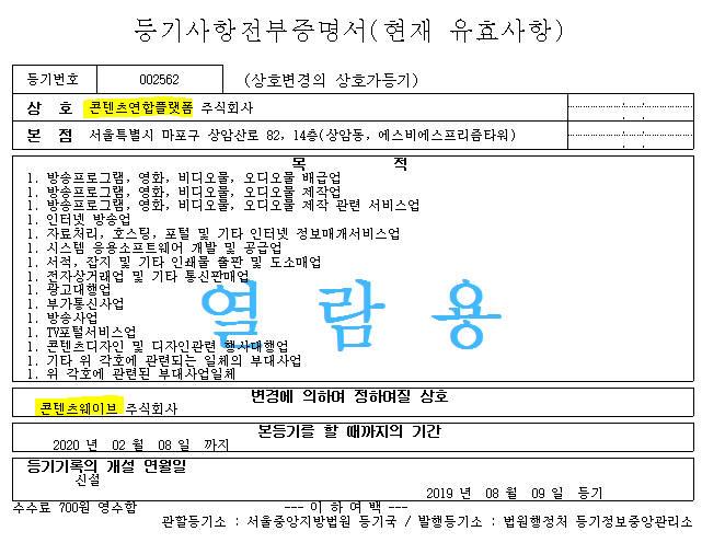 '푹+옥수수' 통합OTT '콘텐츠웨이브' 재탄생