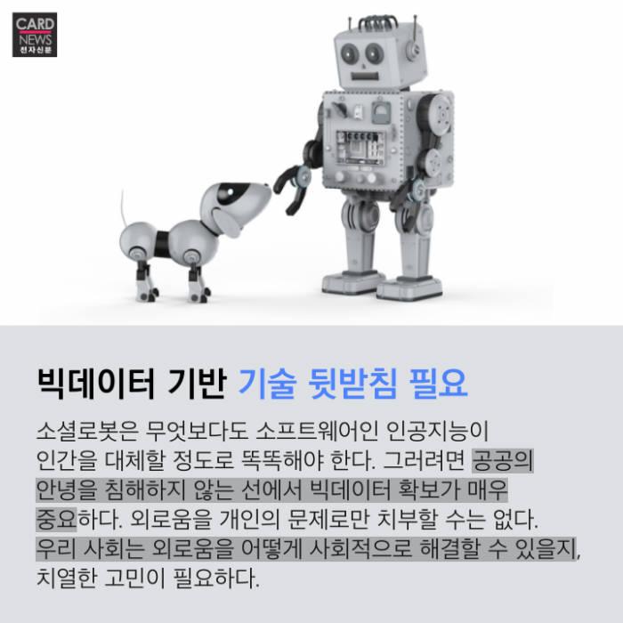 [카드뉴스]인간의 외로움, AI가 덜어줄까