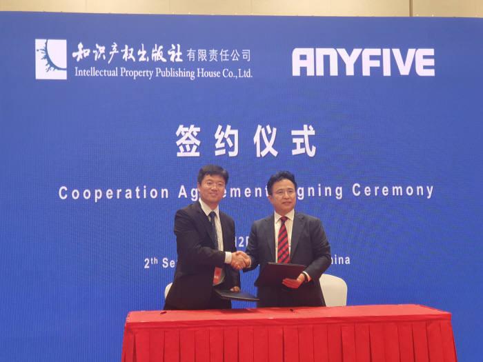 김기종 애니파이브 대표(오른쪽)와 이정 IPPH 부사장이 공동협약을 체결했다.