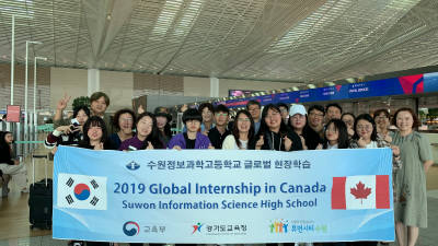 수원정보과학고, 캐나다 윈저 세인트미쉘고에서 글로벌 현장학습