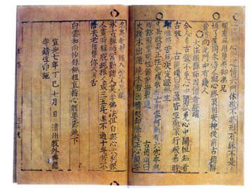 세계에서 가장 오래된 금속활자 인쇄본인 직지심체요절