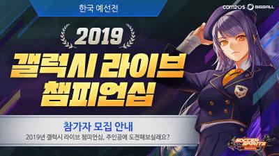 컴투스, '사커스피리츠' 첫 글로벌 대회 '갤럭시 라이브 챔피언십 2019' 개최