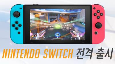닌텐도 스위치용 '오버워치 레전더리 에디션' 10월 16일 출시