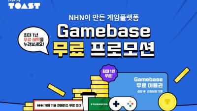NHN 게임베이스, 상시 무료 요금제 신설 및 최대 1년 무료 프로모션 진행