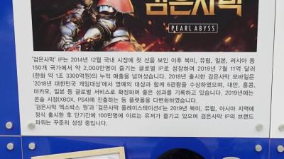 펄어비스 검은사막 '지식재산의 날' 대한민국 우수 게임 IP로 참가