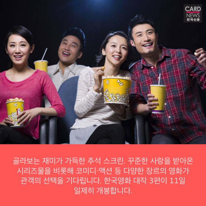 [카드뉴스]골라보는 재미…추석영화 정했다, 너로!