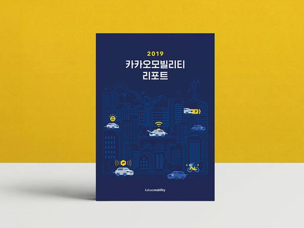 """카카오 """"대리 호출 31% 성장, 택시 수요공급 불일치 여전"""""""