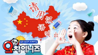 한빛소프트, 중국어 학습앱 '오차이니즈' 출시