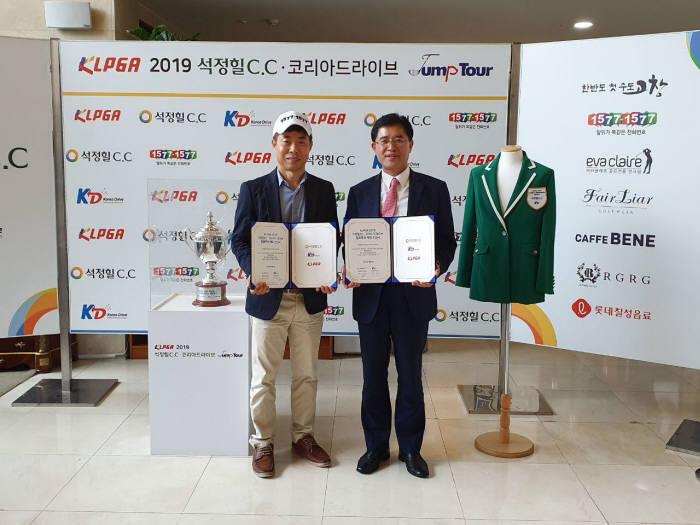 김동근 코리아드라이브 대표(사진 왼쪽)와 김혜성 석정힐CC 대표는 KLPGA 점프투어를 공동 개최하기로 조인식을 맺었다.