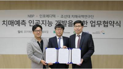 """NBP·조선대·인포메디텍 """"AI로 치매 해결"""""""