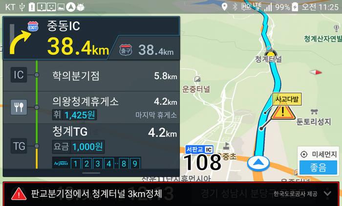 맵퍼스 아틀란 내비게이션이 제공하는 고속도로 정체알림 서비스 화면.