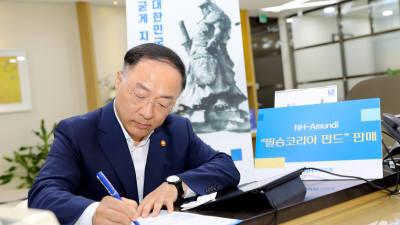 홍남기 경제부총리, 'NH-Amundi 필승코리아 펀드' 가입