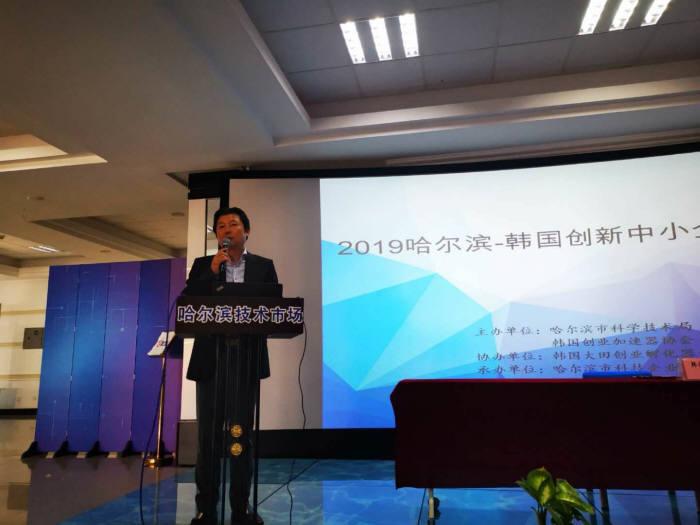 이준배 대표가 중국 하얼빈시와 한국 중소벤처기업간 기술 교류 및 창업지원 사업 협력 방안에 대해 발표하고 있다.