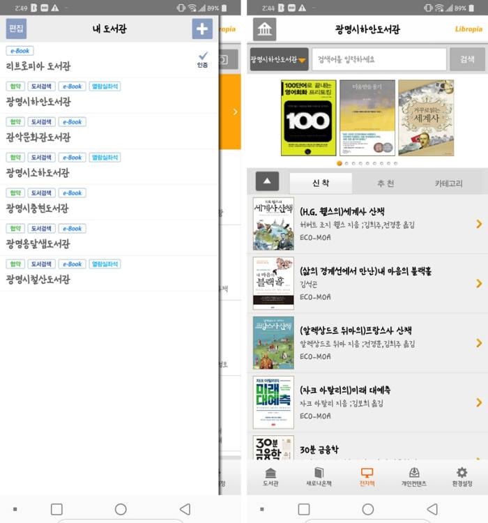 도서관 통합 서비스 리브로피아 앱을 활용하면 도서관이 보유한 전자책 대여를 할 수 있다. [사진=리브로피아]