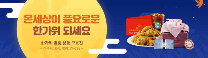 """G마켓·옥션 """"추석 연휴 e쿠폰으로 풍성하게"""""""