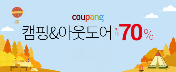 쿠팡, '캠핑&아웃도어' 기획전 실시...최대 70% 할인