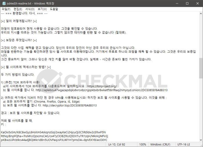 소디노키비 랜섬웨어가 최근 한국 메시지를 추가로 포함한 변종 공격을 일삼는다.