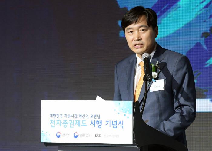 이병래 한국예탁결제원 사장이 환영사를 하고 있다.