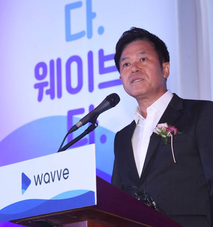 통합OTT '웨이브' 출범