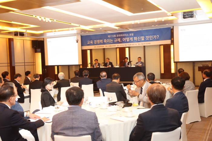 한국공학한림원이 17일 서울 중구 조선호텔 2층 오키드에서 제 115회 코리아리더스포럼 교육 경쟁력 죽이는 규제 어떻게 혁신할 것인가를 개최했다.