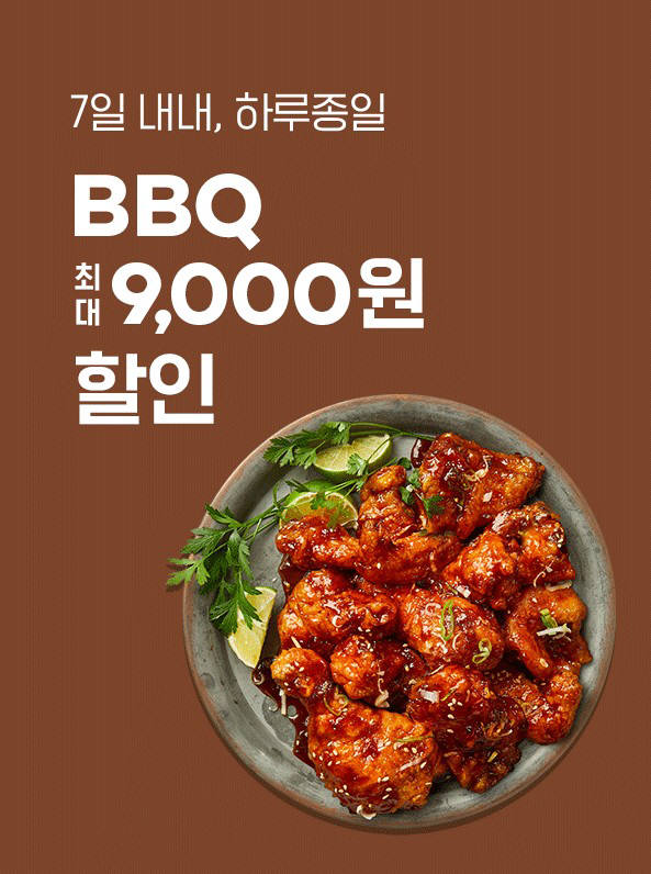BBQ, '요기요' 최대 9000원 할인 이벤트