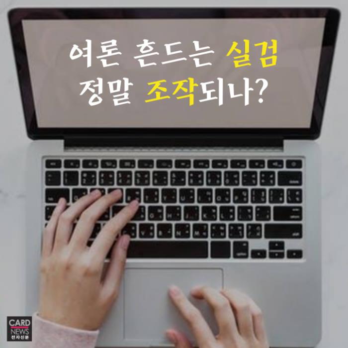 [카드뉴스]여론 흔드는 실검, 정말 조작되나?