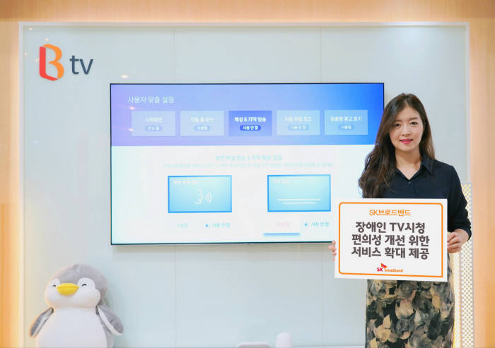 SK브로드밴드가 IPTV 최초로 상용화한 농아인을 위한 스마트 수어방송을 B tv UHD 및 인공지능(AI) 셋톱박스로 확대 제공한다.