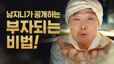 삼성자산운용 '남지니'광고 영상 조회수 500만뷰 돌파