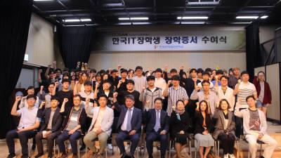 한국IT직업전문학교, 2학기 장학증서 수여식 개최
