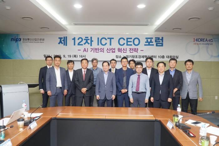 정보통신산업진흥원 주최, AI기반 산업 혁신 전략을 주제로 열린 제12차 정보통신기술(ICT) CEO 포럼을 마치고 김창용 NIPA 원장(앞줄 왼쪽에서 세 번째)을 비롯해 참석자들이 기념촬영했다. NIPA 제공