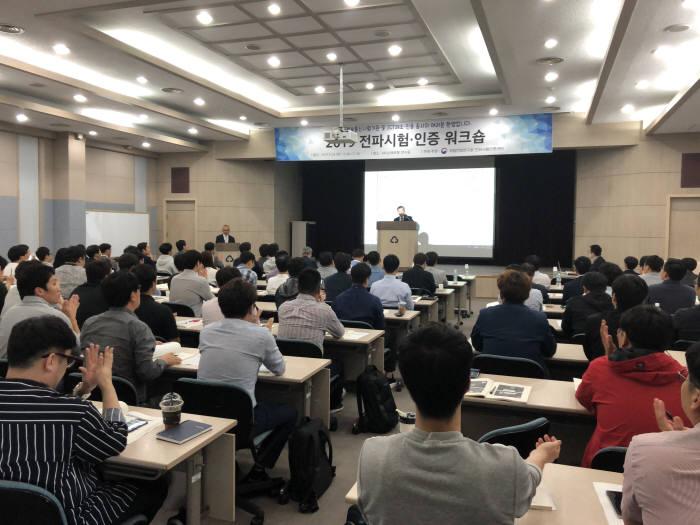 국립전파연구원 전파시험인증센터는 전파시험인증 워크숍을 개최하고 5G 분야 등 적합성평가의 최신 기술을 공유했다.