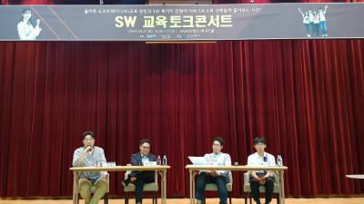 SW교육 궁금증 말끔히 해소…이티에듀·KAIST 토크콘서트 성료