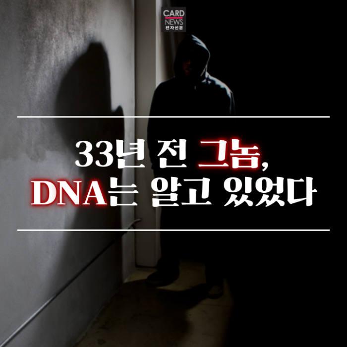 [카드뉴스]33년 전 그놈, DNA는 알고 있었다