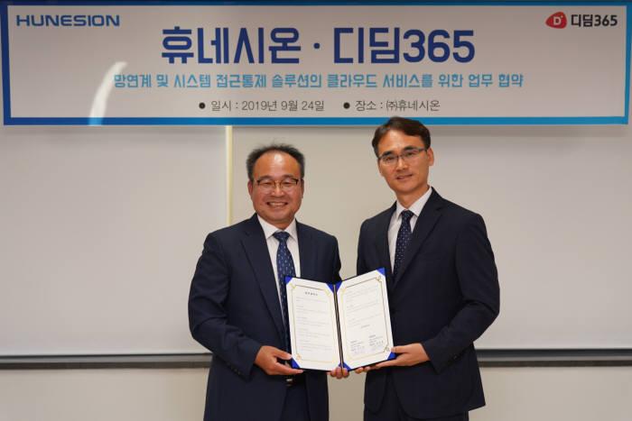 정동섭 휴네시온 대표(왼쪽)와 장민호 디딤365 대표가 클라우드 보안서비스 업무협약을 체결했다.