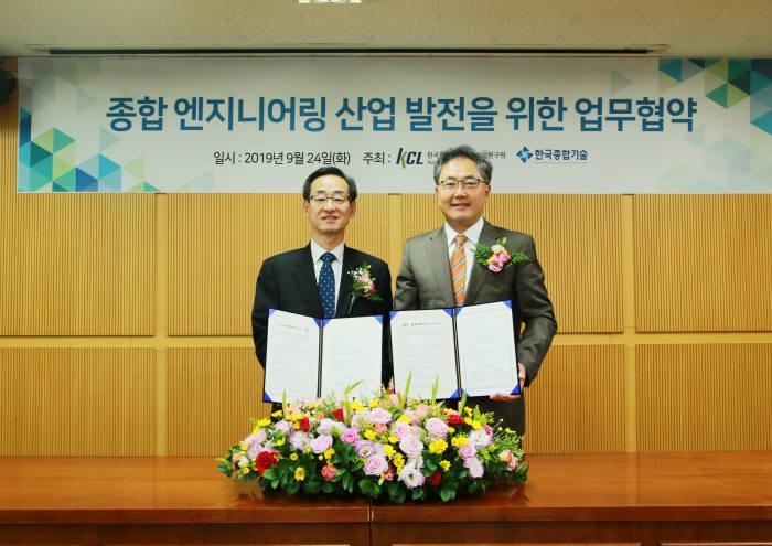 24일 서울 서초구 KCL 행정관리동에서 윤갑석 KCL 원장(오른쪽)과 이상민 한국종합기술 대표(왼쪽)가 업무협약서를 들어보이고 있다.