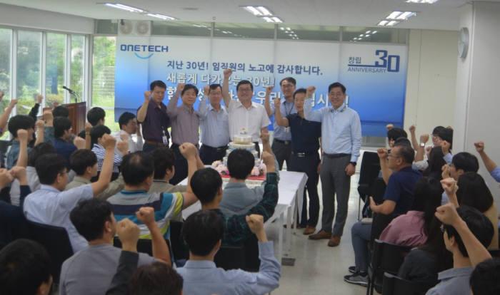 민간 시험인증 기관 1호 원택, 사내에서 30주년 기념 행사 진행