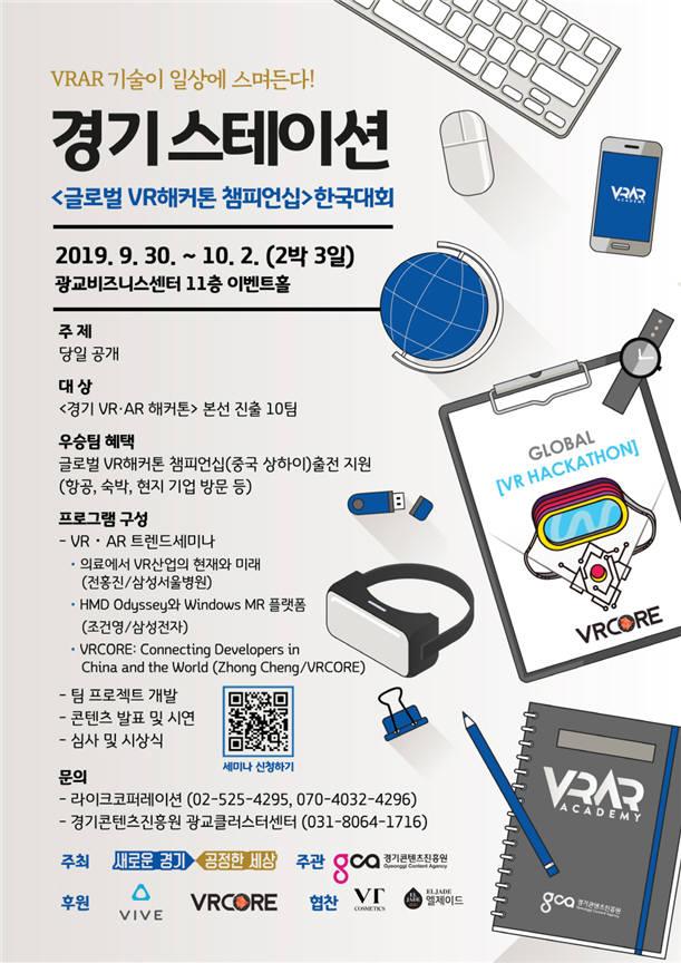 경기 스테이션 대회 포스터.