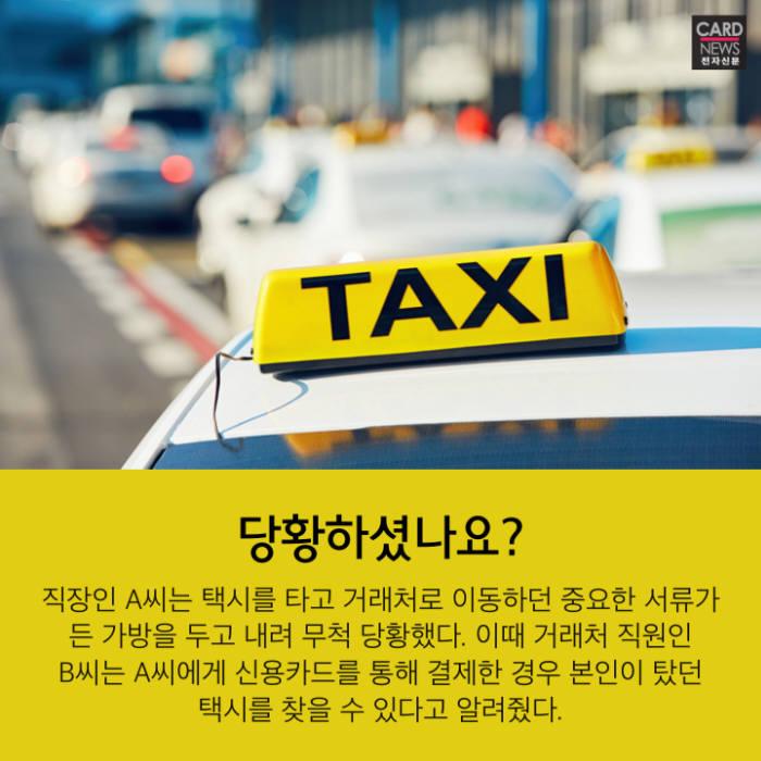 [카드뉴스]택시 분실물 걱정…끝내주는 신용카드 활용법