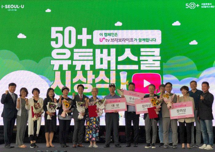 LG유플러스는 서울시50플러스재단(대표이사 김영대) 주최 28일(토) 동대문디자인플라자(DDP)에서 진행된 제 3회 50플러스축제에 공식 후원사로 참여했다.수료자들이 시상식 이후 기념촬영했다.