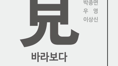 비움갤러리, 개띠 사진가 5인전 '見, 바라보다' 1~6일 개최